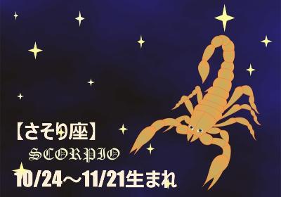 【2018年の開運無料12星座の星占い】さそり座の運勢