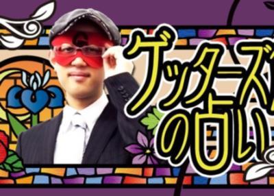 ゲッターズ飯田の開運占い「五星三心占い」ってどんな占い?