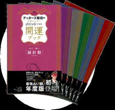 ゲッターズ飯田の開運本「2017年の運勢」
