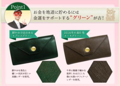 ゲッターズ飯田の開運財布!開運できる財布ってどんなお財布?
