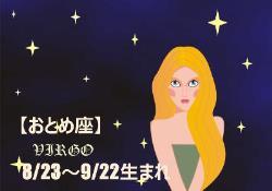 2017年の開運12星座星占い おとめ座