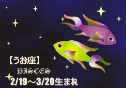 2017年の開運12星座星占い うお座