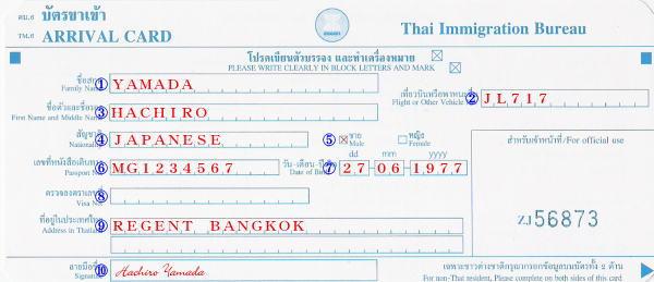 f:id:thaihamster:20170615145225j:plain