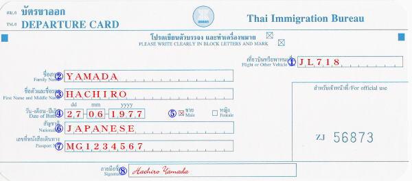 f:id:thaihamster:20170615145230j:plain