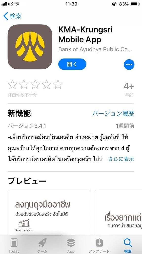 f:id:thaihamster:20190308135440j:plain