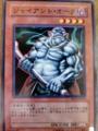 ジャイアント オーク 遊戯王カード KONAMI