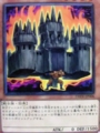 牙城のガーディアン 遊戯王カード KONAMI