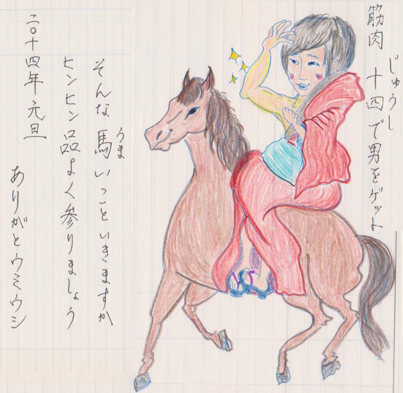 f:id:thankyoumiushi:20140101230757p:plain