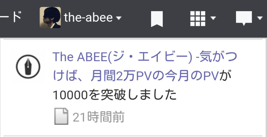 f:id:the-abee:20170819102624p:plain