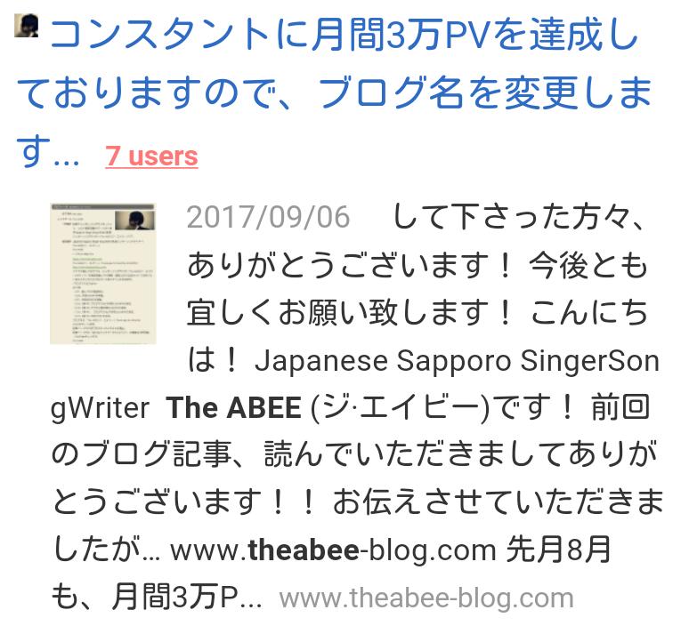 f:id:the-abee:20170908121506p:plain