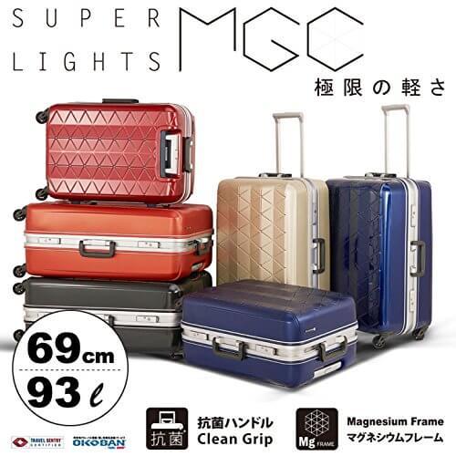 サンコー SUPERLIGHTS MGCのスーツケース画像1