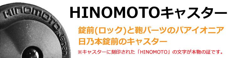HINOMOTO製キャスターの画像