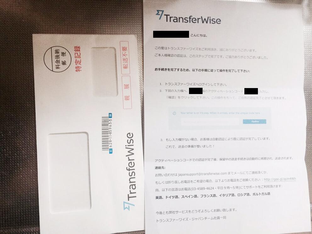 アクティベーションコードが届いた時の写真。封筒とコードが書かれた紙が届きます。