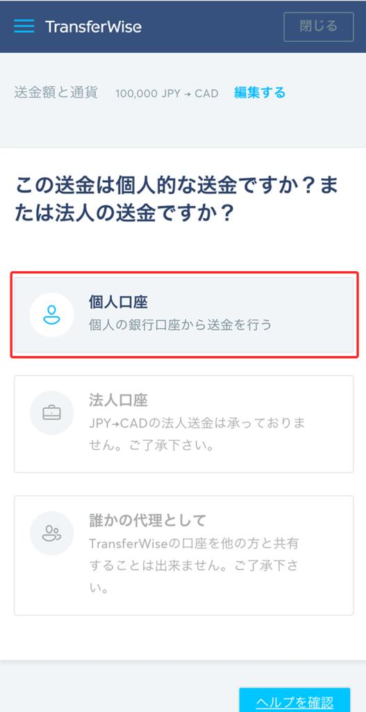 TransferWiseの使い方説明画像 送金の用途について選択する画面