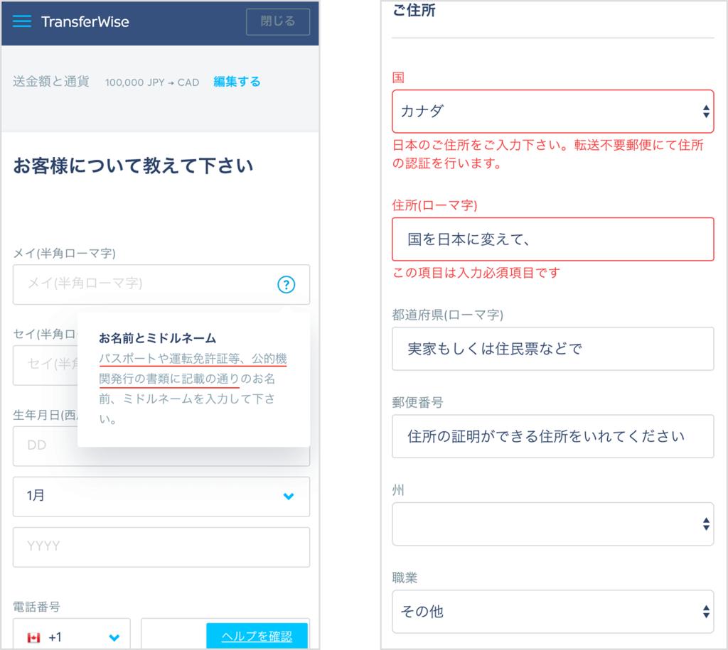 TransferWiseの使い方説明画像 あなたの住所や情報を登録する画面