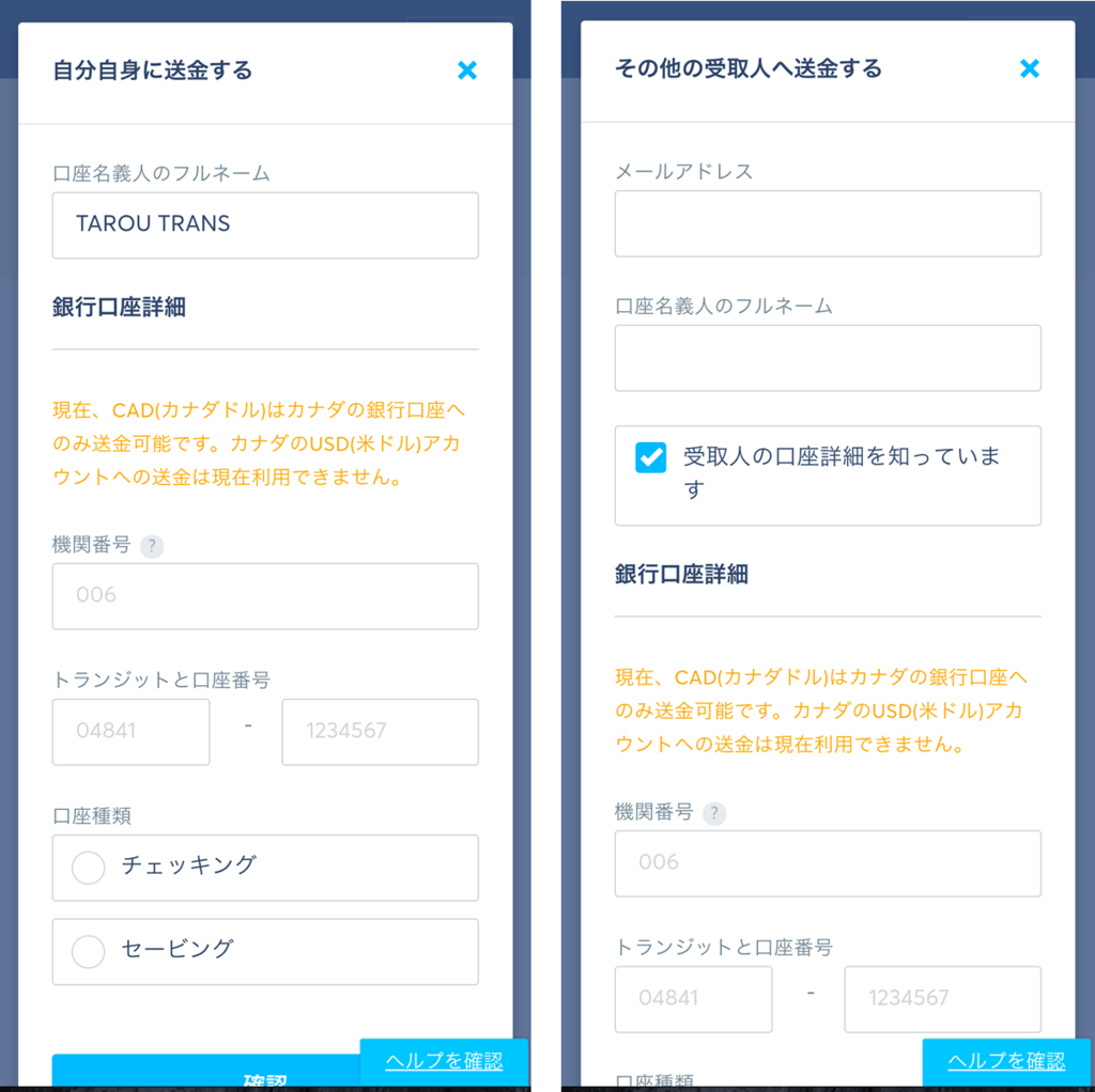 TransferWiseの使い方説明画像 送りたい口座先の情報を入力する画面の説明