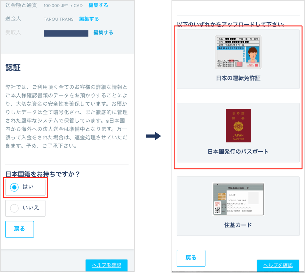 TransferWiseの使い方説明画像 本人確認書類をアップロードする画面
