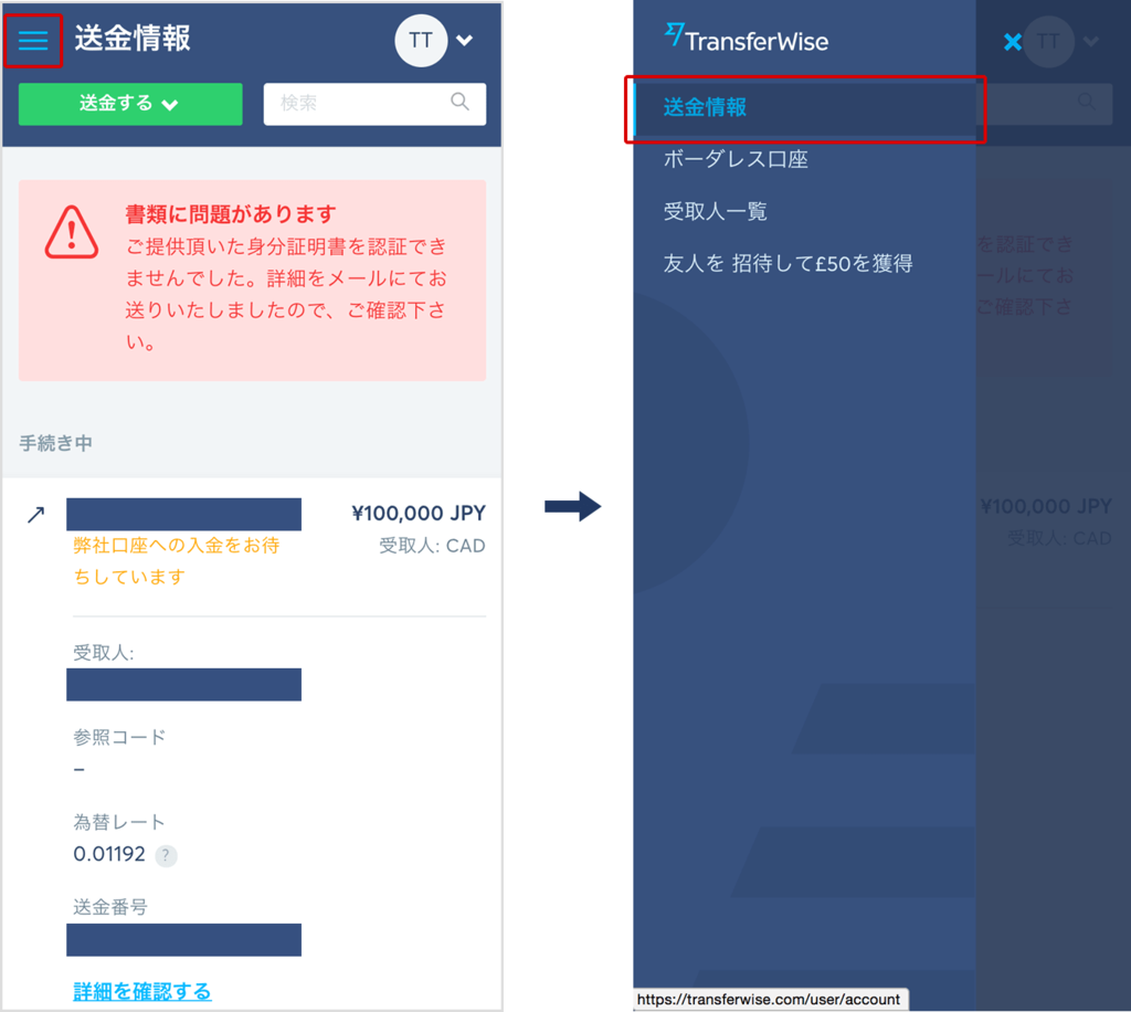 TransferWiseの使い方説明画像 本人確認が終わったかどうか確認するための場所を説明する画像