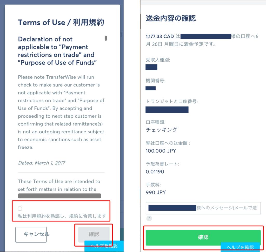 TransferWiseの使い方説明画像 送金内容の確認画面