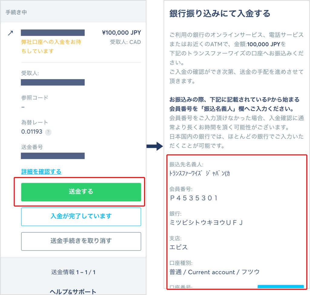 TransferWiseからの入金支持の詳細を見るための説明画像
