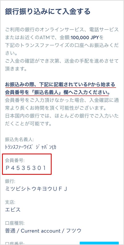 TransferWiseの使い方説明画像 Pから始まる個人番号がどれなのかを説明する画像