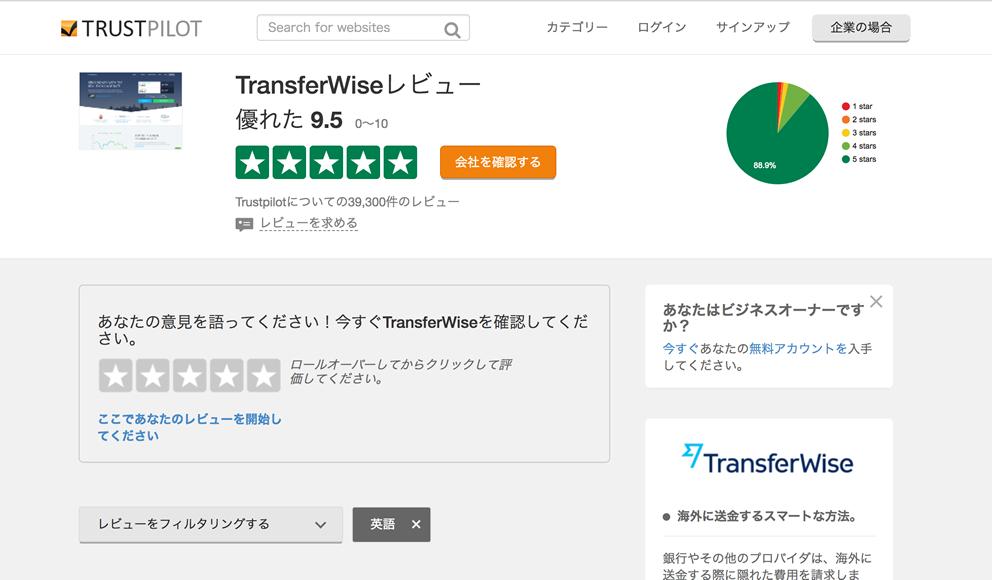TransferWise公式が利用している口コミサイトのトップ画像 10点満点中9.5点