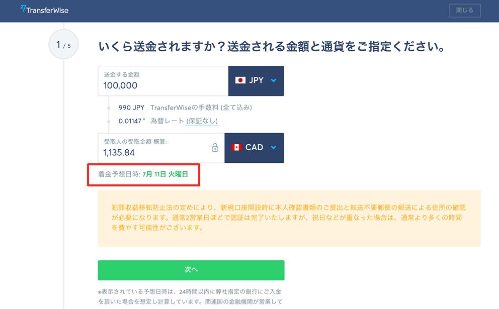 TransferWiseの送金ステップ1 予想着金日時があるが、あまりあてにならないことを説明する画像