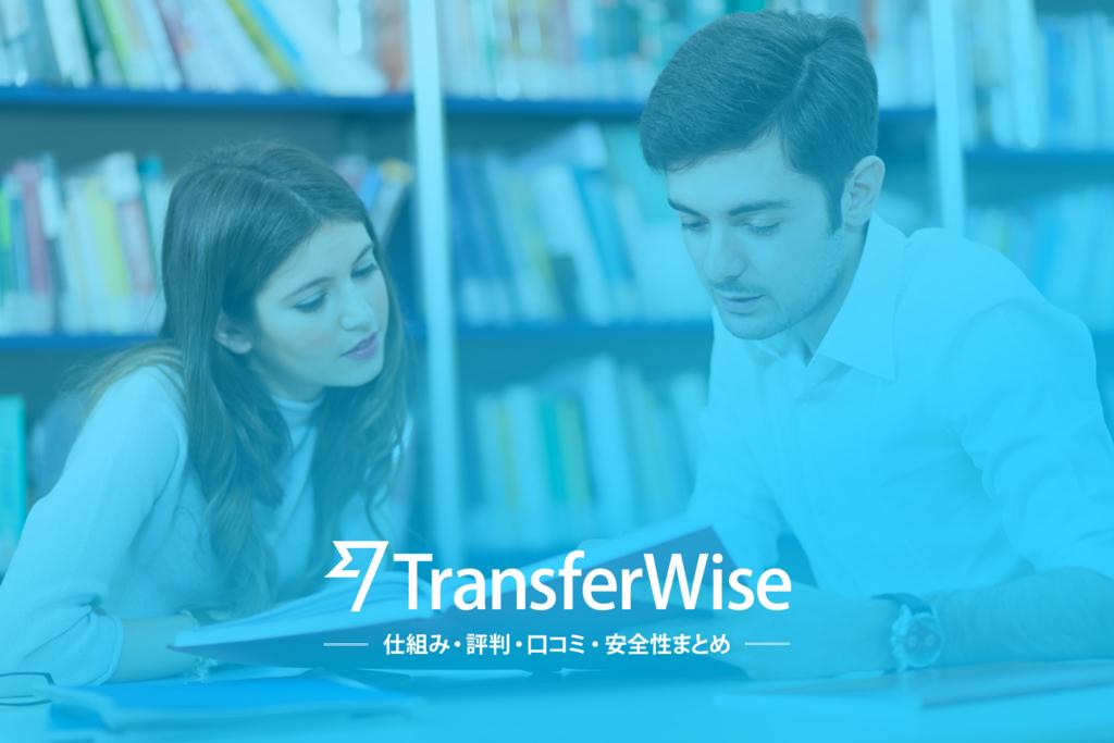 TransferWiseの仕組み・評判・安全性のメインビジュアル
