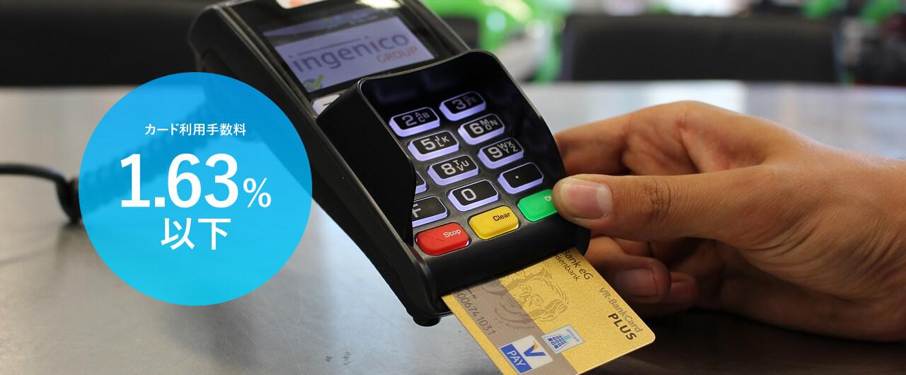 カード利用手数料は1.63%が良質なクレジットカードの証です