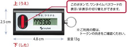 トークンの説明 マッチ箱ぐらいの大きさで、30秒ごとに切り替わる数字が表示される機械です。ログインの時に数字が必要になります。