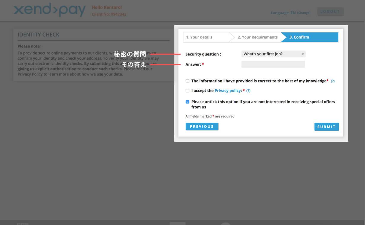 Xendpayのアカウント登録画面4 秘密の質問と答えを入力する