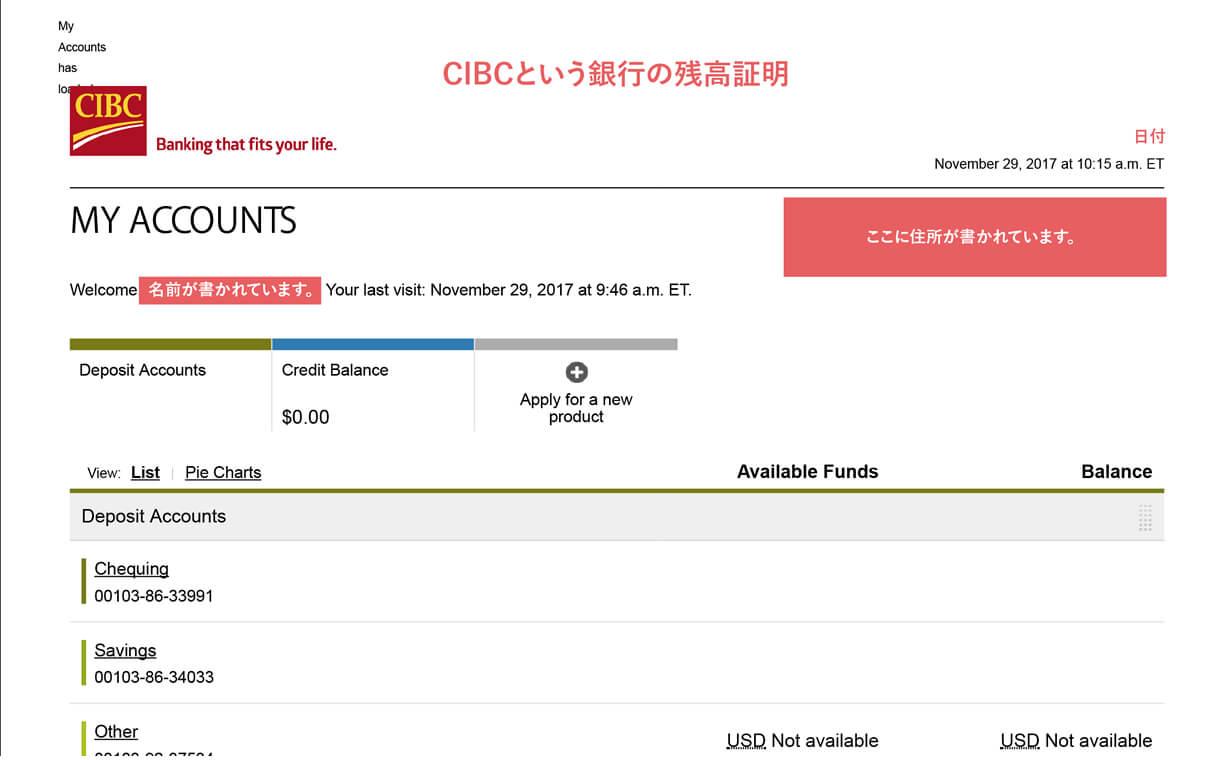 CIBCの住所付き英文の残高証明書