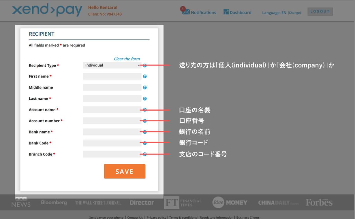 Xendpayの送金先登録画面1 お金を受け取る国」と「受け取るお金の種類」を選択