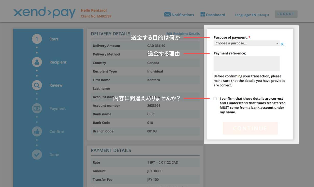 Xendpayの送金申請画面3 情報の確認と送る理由を選択