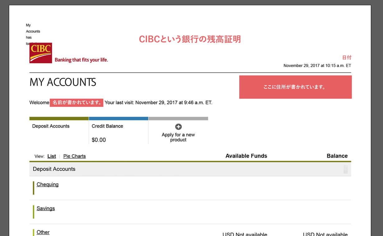 CIBCという銀行の住所付き英文の残高証明書