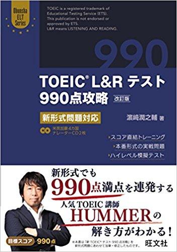 【CD2枚付】TOEIC L&Rテスト990点攻略 改訂版: