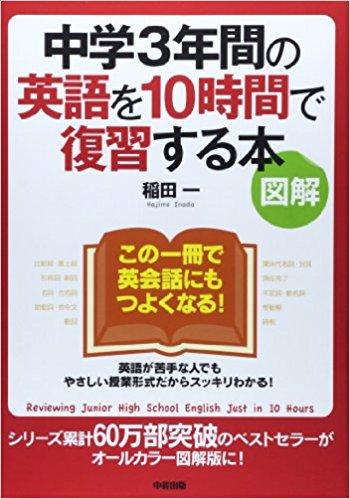 [図解]中学3年間の英語を10時間で復習する本