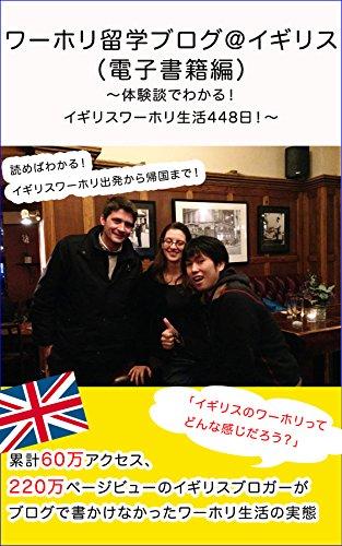 ワーホリ留学ブログ@イギリス(電子書籍編): 〜体験談でわかる!イギリスワーホリ生活448日!