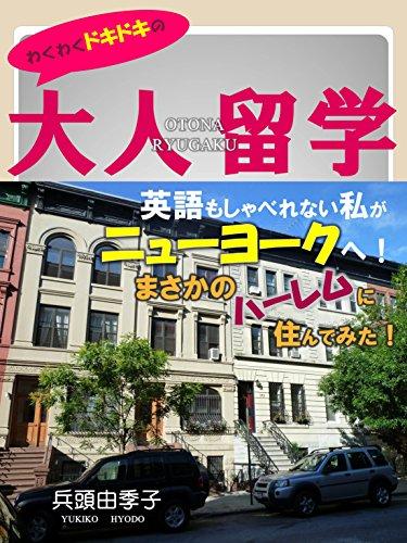 わくわくドキドキの大人留学: 英語もしゃべれない私がニューヨークへ!まさかのハーレムに住んでみた!