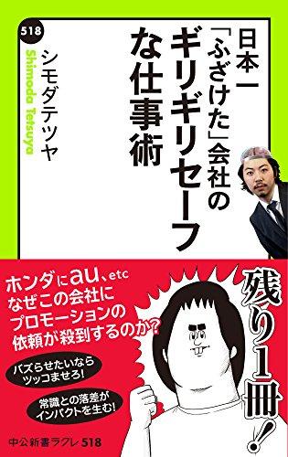 日本一「ふざけた」会社の ギリギリセーフな仕事術