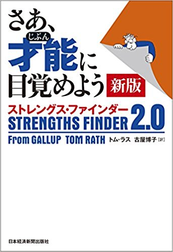 さあ、才能(じぶん)に目覚めよう 新版 ストレングス・ファインダー2.0 (新品を買わないと、強みテストはできません)