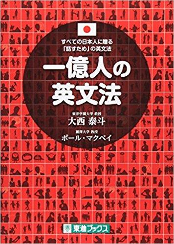 一億人の英文法 ――すべての日本人に贈る「話すため」の英文法