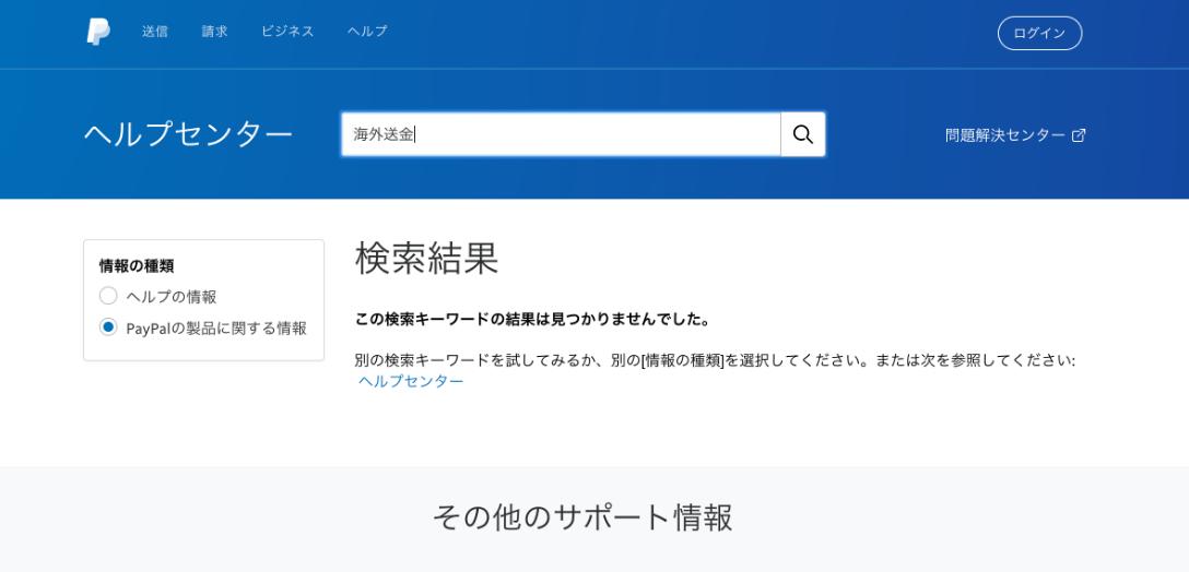 Paypalの公式サイトで「海外送金」「国際送金」を検索しても何もヒットしない