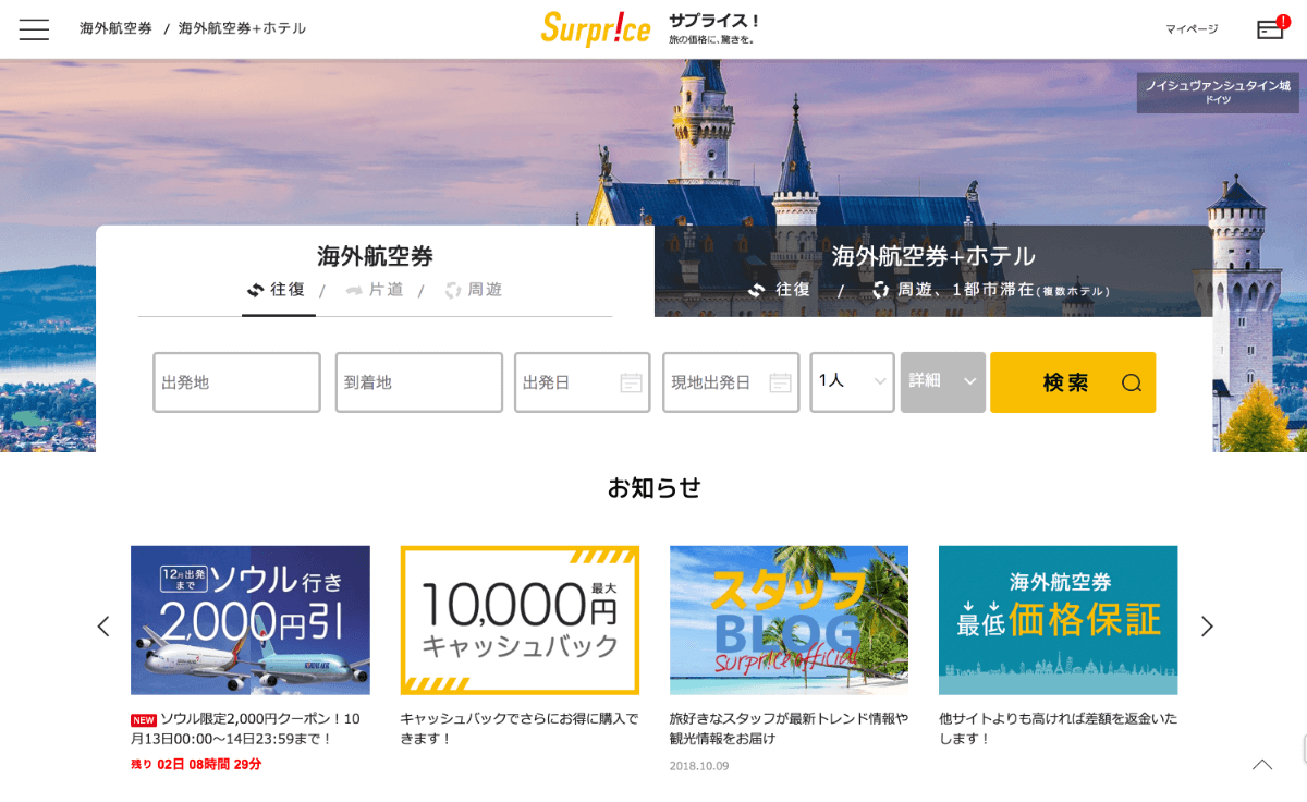 Surpriceのトップページ。HISが運営する航空券比較サイト