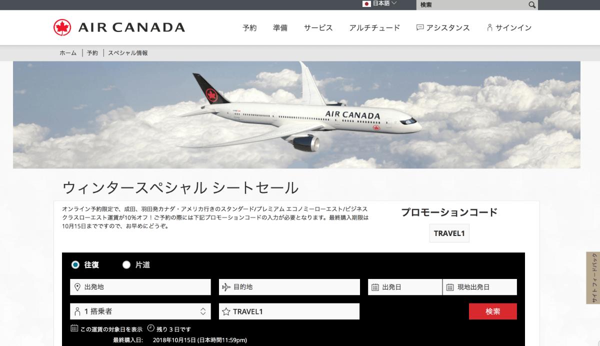 エアカナダのHP。東京初カナダ着のチケットが10%OFFのキャンペーンページ