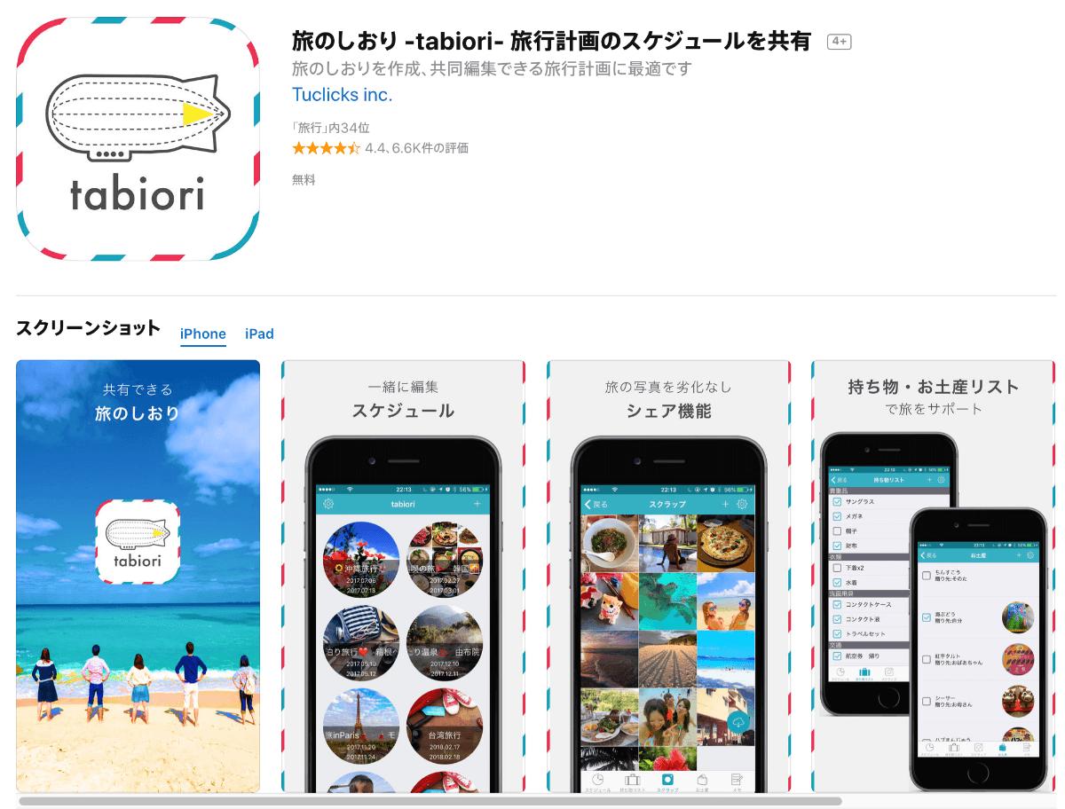 旅のしおりアプリ。友人と情報を共有する際に非常に便利