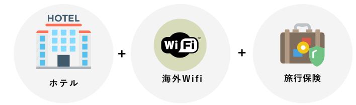 ホテル+Wifi+保険でさらに安くすることが可能です。