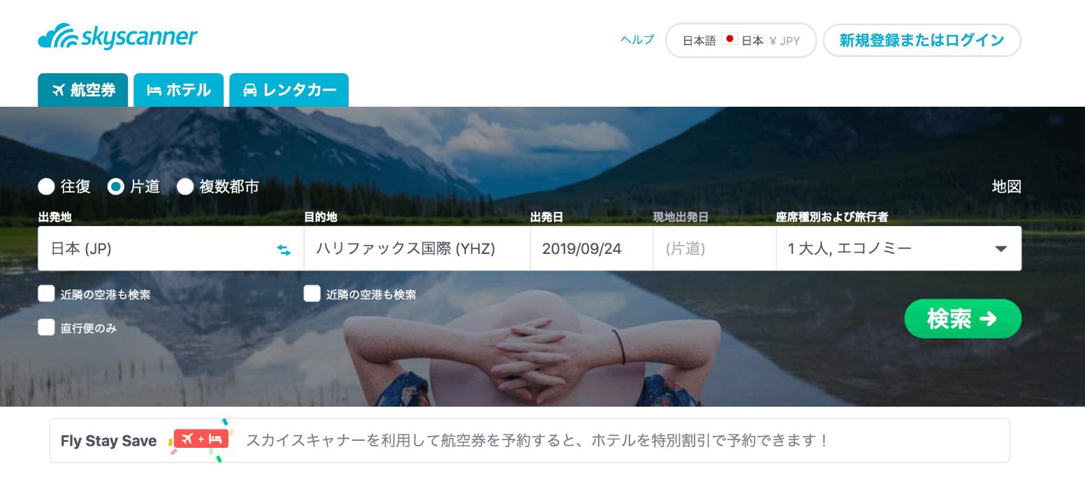 日本からハリファックスの航空券はSkyscannerが最も安いです。3~5ヶ月前に買いましょう