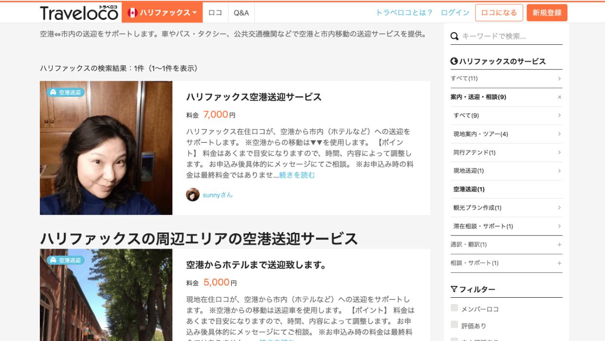 現地に住んでいる日本人が提供しているサービスを受けることができるサービス。