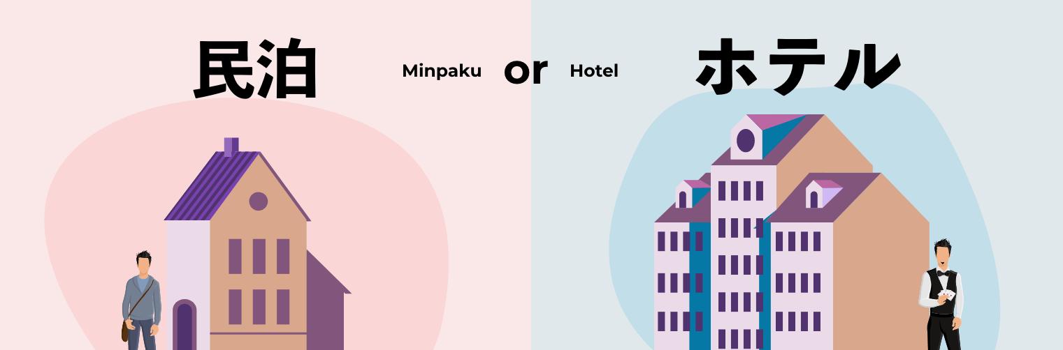 民泊orホテル?あなたのタイプに合わせてどちらにするか決めましょう!